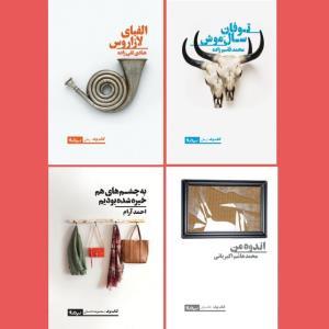 معرفی ۴ کتاب از نویسندگان ایرانی