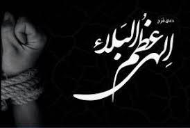 نماهنگ دافع البلایا (دعای فرج) با نوای علی فانی
