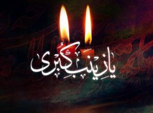 تقویم تاریخ/ وفات عقیله ی بنی هاشم، ام المصائب