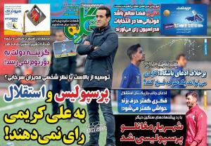پرسپولیس و استقلال به علی کریمی رای نمیدهند!