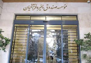 تعیین تکلیف بدهیهای دولت به صندوق ذخیره فرهنگیان