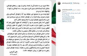 پیام علی کریمی در آستانه انتخابات فدراسیون