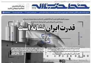 شماره جدید خط حزبالله؛ قدرت ایران نشانه است