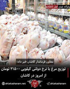 آغاز توزیع مرغ با نرخ دولتی در کاشان