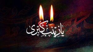 ویژگی های اخلاقی حضرت زینب (س) در روز وفات ایشان