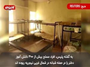 جنایات ادامهدار گروه تروریستی بوکوحرام