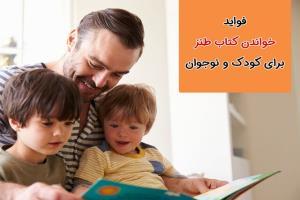 فواید خواند کتاب طنز برای  کودک و نوجوان