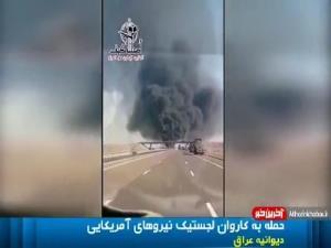 تصاویری از حمله به کاروان لجستیک نیروهای آمریکایی در دیوانیه عراق