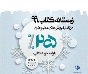 آغاز زمستانه کتاب ۹۹ با مژده بهار
