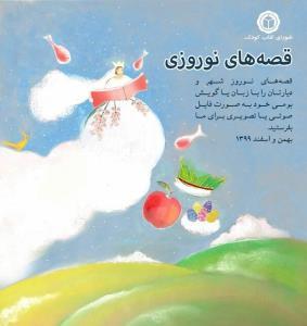 فراخوانی برای جمعآوری «قصههای نوروزی»