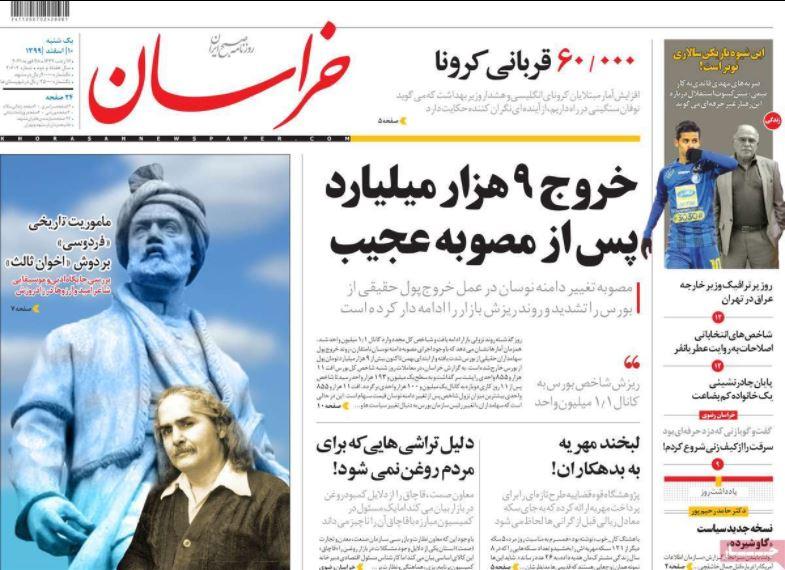 روزنامه خراسان/ خروج 9 هزار میلیارد پس از مصوبه عجیب