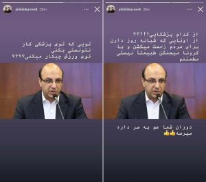 کنایه سنگین علی کریمی به معاون وزیر ورزش