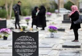 اجرای مراسم پنجشنبه آخر سال در آرامستان قزوین ممنوع است