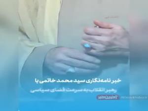 محتوای نامه رئیس دولت اصلاحات چیست؟