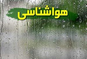 پیشبینی وضعیت هوا در استان اردبیل