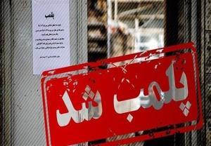دانشگاه علومپزشکی اهواز پاساژ معروف خوزستان را پلمب کرد