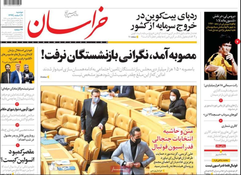 روزنامه خراسان/ مصوبه آمد، نگرانی بازنشستگان نرفت!