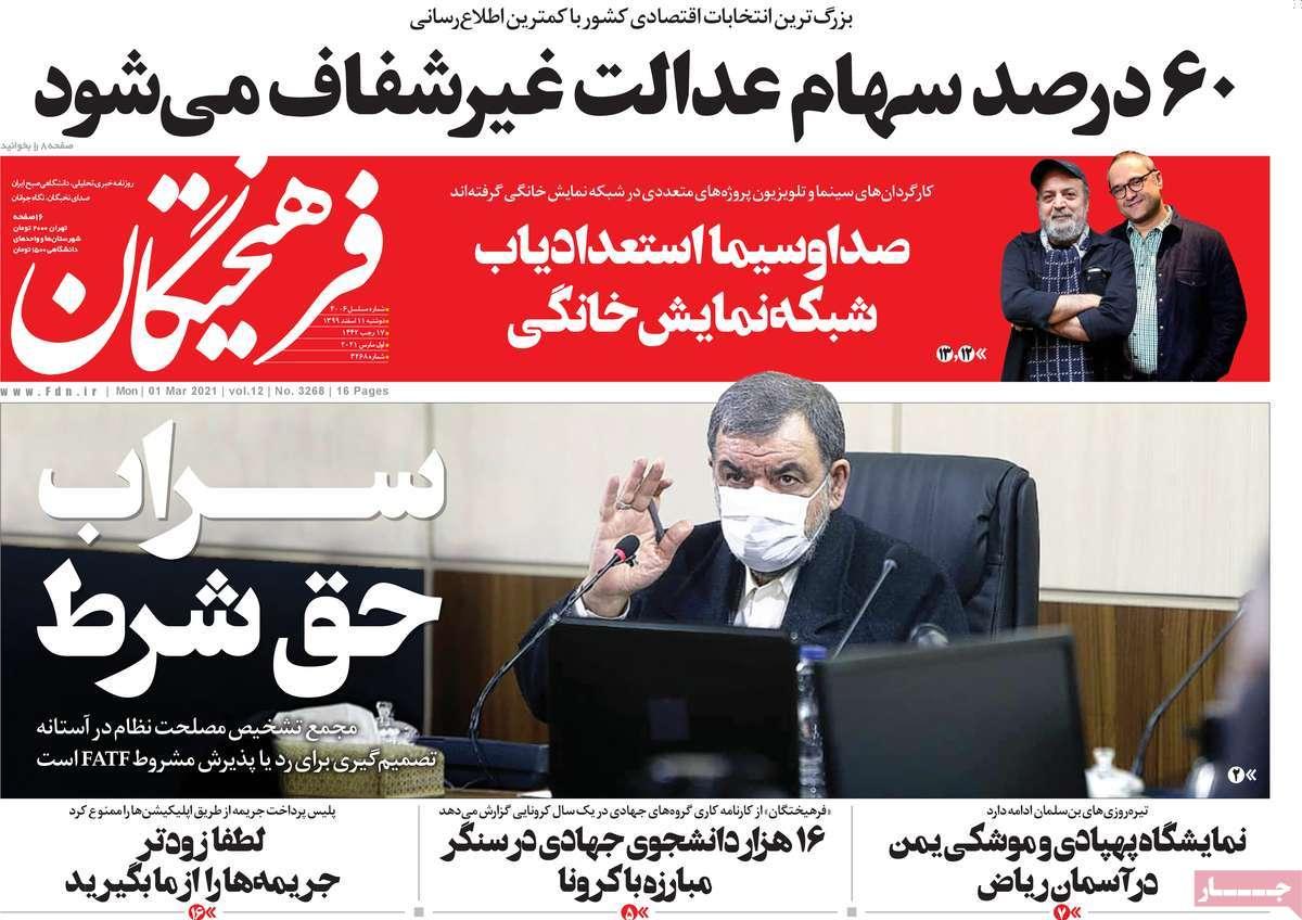 صفحه اول روزنامه فرهیختگان