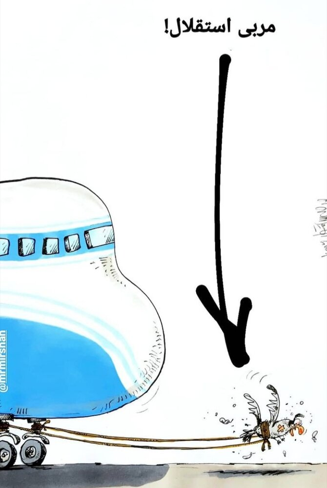 کارتون/ آخرین وضعیت فکری در استقلال را ببینید!
