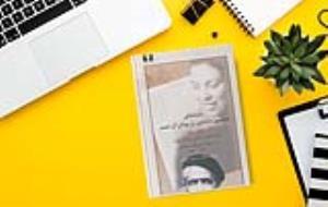 نامه تهدید آمیز سیمین به جلال آل احمد پس از خیانت او!