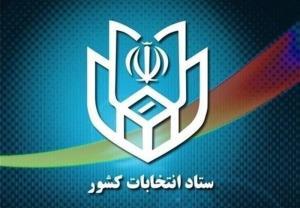 جزئیات ثبت نام داوطلبان در انتخابات شوراهای شهر اعلام شد