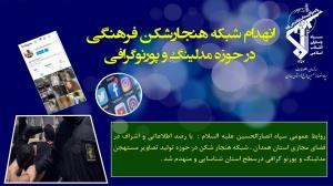 انهدام شبکه عناصر هنجارشکن در همدان