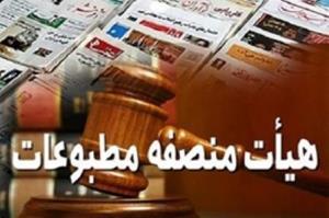 حُکم دادگاه مطبوعات درباره پروندههای «ایرنا» و «انتخاب»