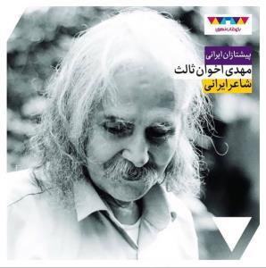 با «مهدی اخوان ثالث»، شاعر بزرگ ایرانی بیشتر آشنا شوید