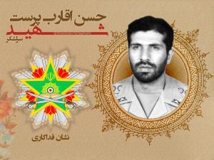 نشان فداکاری ارتش به شهید اقارب پرست تعلق گرفت