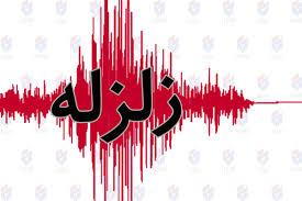 آخرین اخبار از زلزله امروز هجدک