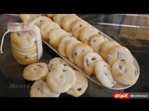 آموزش تهیه شیرینی کشمشی ویژه نوروز