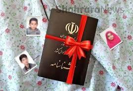 اعطای شناسنامه به فرزندان با مادر ایرانی در قم آغاز شد