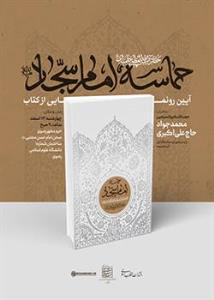 کتاب حماسه امام سجاد(علیهالسلام) حاوی بیانات رهبر انقلاب رونمایی میشود