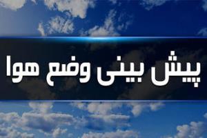 وضعیت آب و هوا در ۱۱ اسفند ماه؛ بارش باران در برخی استان ها