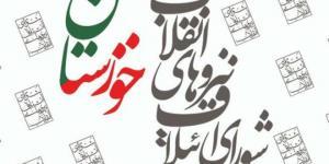 دعوت شورای ائتلاف خوزستان از جوانان و نیروهای انقلابی