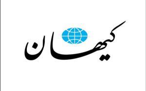 انتقاد صریح کیهان از روزنامه جمهوری اسلامی