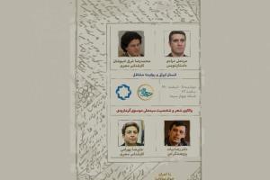 برنامه تلویزیونی «شب ادبیات» از علی موسویگرمارودی میگوید