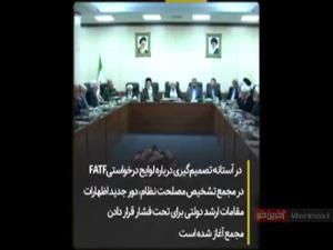 تناقضات بی پایان دولت روحانی درباره FATF