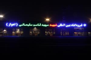 ستاد ملی کرونا محدودیت پروازی فرودگاههای خوزستان را لغو کرد