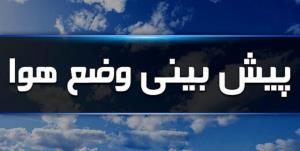 پیشبینی وقوع بارشهای پراکنده در زنجان