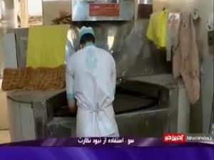 برخورد با نانواییهای متخلف در بازدید گشت تعزیرات