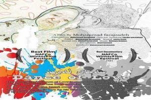 اثر فیلمساز کردستانی در جشنواره آنلاین آمریکا خوش درخشید