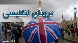وجود کرونای انگلیسی در آمل تایید نشد