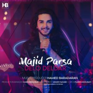 آهنگ جدید/ «دل و دلدار» اولین قطعه رسمی مجید پارسا منتشر شد
