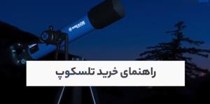 راهنمای خرید تلسکوپ برای دوستداران شگفتیهای آسمان شب
