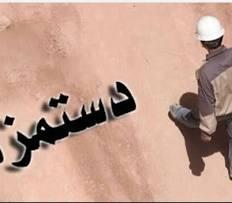آغاز جلسات تعیین دستمزد کارگران از امروز