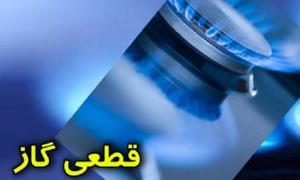 گاز مناطقی از شهر یاسوج فردا به مدت ۱۰ ساعت قطع میشود