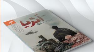 نخستین رمانی که درباره رزم در جبهه مقاومت سوریه نوشته شد