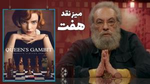 حرف های عجیب مسعود فراستی درباره سریال «گامبی وزیر» در برنامه هفت