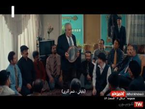 ترانه خوانی آذری در سریال جلال 2
